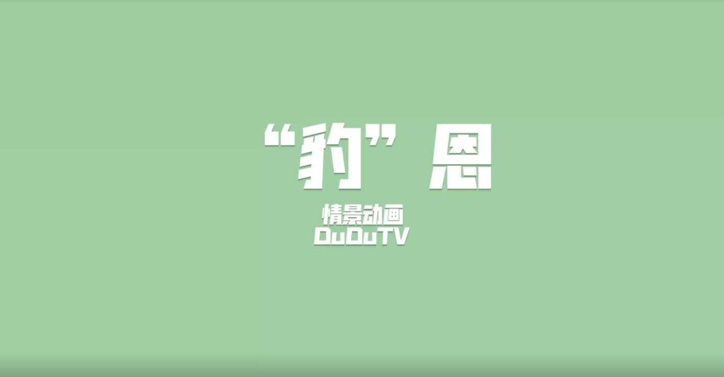 【DuDuTV】大闺女制作的情景动画《豹恩》