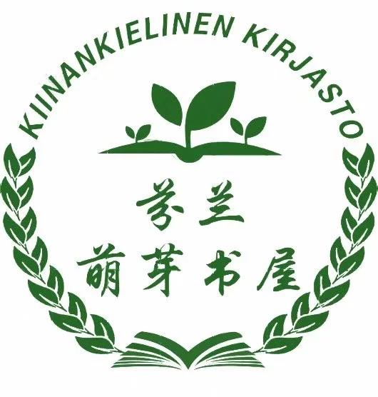 《黄页》芬兰萌芽书屋