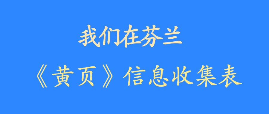 【大家帮助大家】芬兰华人服务《黄页》信息收集大作战!