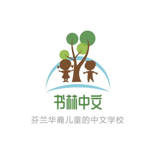 《黄页》书林中文——芬兰4-12岁华裔儿童的中文学校
