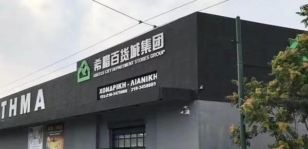 【希腊创业家】第26期-王德锋-家族同心,借天时和人和,他们在希腊创立第一家华人百货批发城!